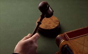 最高法起草审判瑕疵追责办法,法律界称落实难