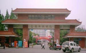 """安庆师范学院14年更名""""安庆大学""""努力遇挫:终成安庆师大"""