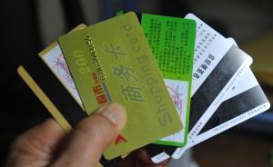 上海一年因企业关门引发预付卡投诉超两千件,预付金或建专户