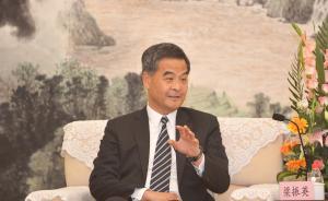 梁振英:司法独立是香港法治精神关键部分,不干涉司法运作