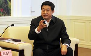 辽宁常务副省长周忠轩:未来5年GDP年增长不低于全国平均