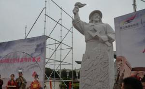 """江苏昆山公祭""""第一个吃螃蟹的人"""",称弘扬永争第一精神"""