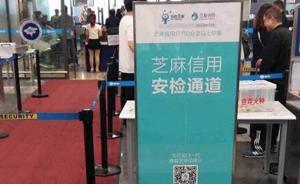 芝麻信用否认机场快速通道营销被叫停,称一直与监管沟通良好