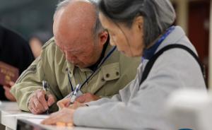 10月起上海将免费为60岁以上老人办理遗嘱公证及保管