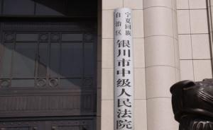 宁夏协警被控杀人焚尸一审判无罪,检方抗诉并指法院超期审理
