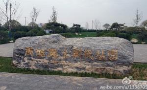 陕西上官婉儿墓回填,建遗址公园