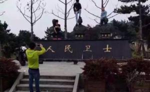 杭州黄金周期间现不文明之举,3座消防烈士雕像遭踩踏拍照