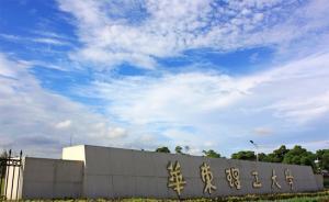 涨幅第一!华东理工大学跑步进入世界大学排行榜500强