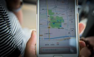 """上海破获专车司机""""刷单""""群体案:扮乘客骗补贴,已成产业链"""