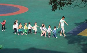 上海幼儿园只准向家长收两种费:保育教育费和代办服务性收费