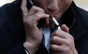 路透社:中国三分之一年轻男性或死于吸烟,应大幅增加烟草费