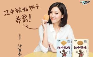 徐静蕾代言江中集团猴菇饼干广告被诉侵权案中止审理