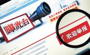 网曝大理一红会副会长包情妇视频尺度超雷政富,纪委:已处理