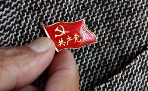 中共新党员10年来首降,习近平治党新思维初显威力