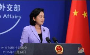 """外交部:一些国家最近在南海频频炫耀武力推动南海""""军事化"""""""