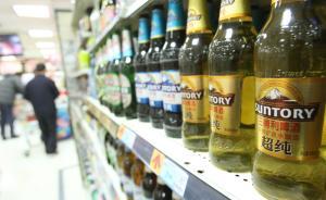 日本三得利拟甩手中国啤酒业务,集中精力卖洋酒和红酒