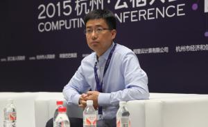 阿里云总裁胡晓明:未来云计算是中美两国的竞争