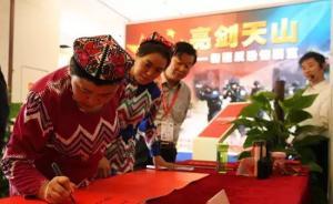 新疆暴恐案实物及视频首次进京展览,中央部委等近万人参观