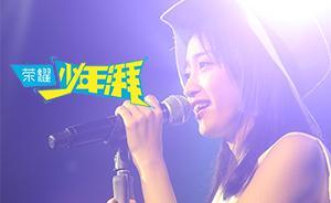 荣耀少年湃|SNH48光环背后:做偶像才更要为粉丝而努力