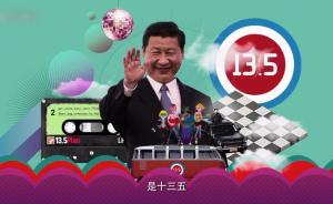 中国十三五歪果仁怎么唱?复兴路上推出说唱单曲MV