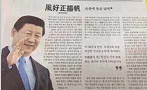 """""""中韩要像走亲戚一样加强交往"""",韩三大报罕见同发近平文章"""
