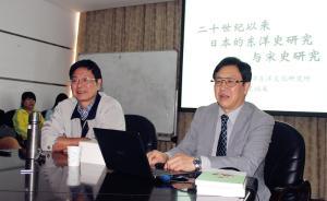 """讲座︱王瑞来:为何日本史学界曾将中国史称为""""东洋史"""""""