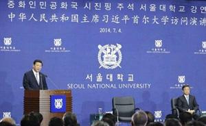 鼓励韩国一致对日?习近平首尔大学详述中韩共同抗日史