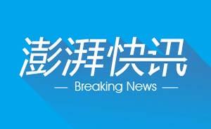上海市委召开常委扩大会议:坚决拥护中央决定