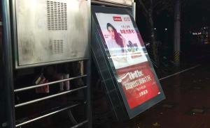上海女司机驾车被追尾后冲上公交站台,撞倒两人被广告牌卡住