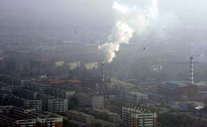 环保部督查东北污染:仅抚顺一地板城就有百余企业直排废气