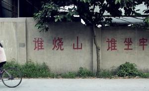 """中国自然教育之困:保护区周边村民常常是破坏资源""""主力"""""""