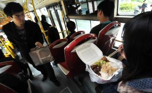 """宁波拟出最严""""公交禁食令"""",车上饮食不听劝将被请下车"""