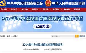 中纪委一日连发3条巡视反馈:北京征地拆迁问题多