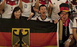外媒:中国球迷爱德国队,不仅仅是为了寻找慰藉