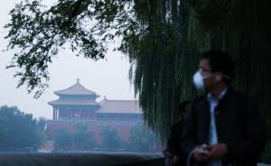 北京空气重污染预警提至橙色,已要求相关企业停产限产