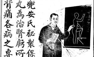 """历史学者看医疗:中医""""科学""""吗?真的需要补肾吗?"""