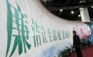 """广东佛山要建""""廉洁试验区"""",学者吁对权力结构做实质性改变"""