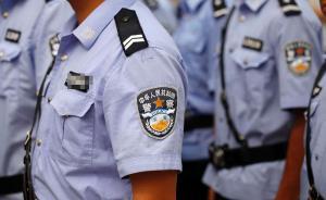 河北一少女失联近两月称被强迫卖淫,警方已立案并网上追逃