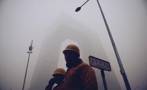 北京实施最严执法战雾霾,环保部向京津冀及周边派十二工作组