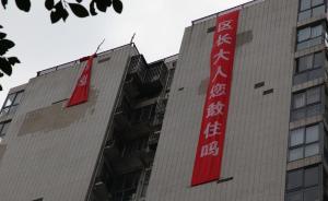 成都一教师住宅楼外墙掉渣,居民挂条幅:区长您敢住吗