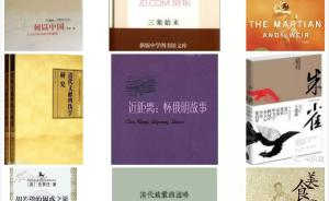 年度书单︱马伯庸:2015年印象最深的10本书