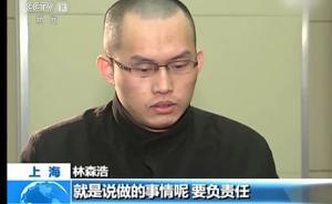 林森浩被执行死刑前受访:死刑核准,对我来说意味着一次偿债