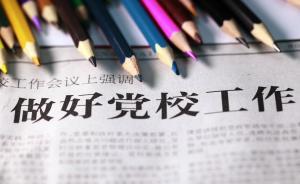 """中纪委机关报:党校姓党,亦是向""""不想腐""""迈出的重要一步"""