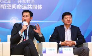 乌镇峰会|马云缺席第二日活动,看马化腾李彦宏怎么说阿里?