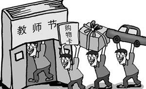 教育部设6条红线严禁教师接受礼品礼金,公布举报电话