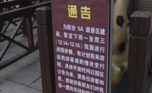 """动物园关门,老板跑路?江苏最大野生动物园陷""""惊魂七日"""""""