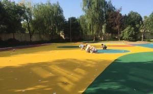 上海闵行:学校暑期翻修塑胶场地7月底前须完工,留时间挥发