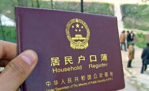 北京市民缴超生罚款后计生办同意上户,派出所称已上报待批