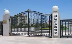 揭秘燕城监狱:厅官犯在此服刑住双人间