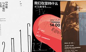一周文化讲座∣票房盛世下的中国小成本电影